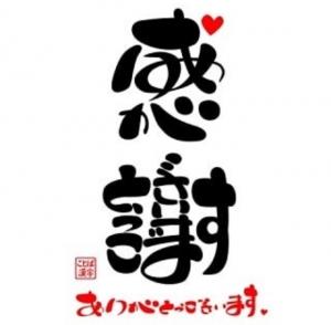 米子市皆生温泉のソープランド clubM -クラブエム-の写メ日記 ありがとう♡お知らせ画像